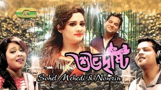 Shuvo Drishti By Sohel Mehedi & Nowrin | Album Ghumer Shohore | Official Music Video