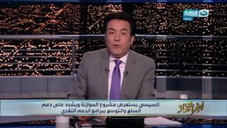 اخر النهار - وكيل وزارة الصحة بالدقهلية عن حاله الطفل / جانا  :  تم اعادة المهبل الى موضعه
