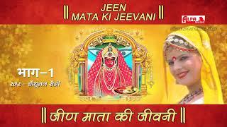 Bhajan Katha !! Jeen Mata Ki Jeevani !! Desi Bhajan Rajasthani Katha !! Desi Rajasthani Bhajan New