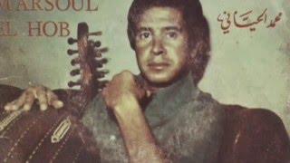 أرادوني على أني أبوح - محمد الحياني