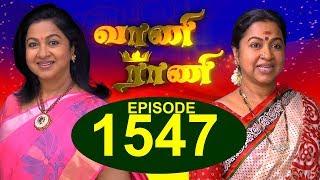வாணி ராணி - VAANI RANI -  Episode 1547 - 20/11/2017