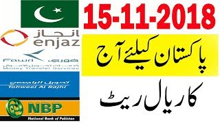 Today Saudi Riyal Rate For Pakistan (15-11-2018) Tahweel al Rajhi   Enjaz   NCB Quickpay