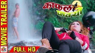 KAFAL PAKYO || काफल  पाक्यो ||  NEPALI FILM || OFFICIAL TRAILER