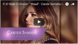 "Fi El Wakt El Ghalat - ""Waad"" - Carole Samaha / في الوقت الغلط - تتر مسلسل ""وعد"" - كارول سماحة"