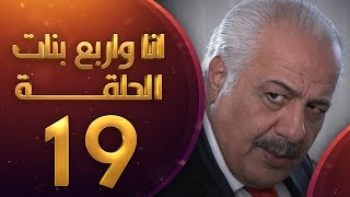 مسلسل انا واربع بنات الحلقة 19 التاسعة عشر | HD - Ana w Abraa Banat Ep 19