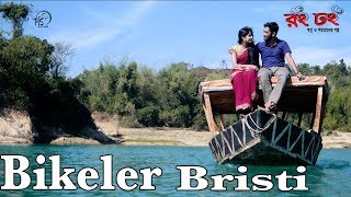 Bikeler Bristi [ Official Teaser ] Movie - Rong Dhong
