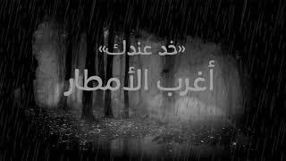 اغرب الامطار في العالم .. ! | خد عندك مع أحمد يونس