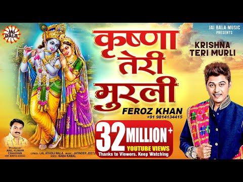 Xxx Mp4 Krishna Teri Murli By Feroz Khan Full Song I Punjabi Krishna Songs 2016 3gp Sex