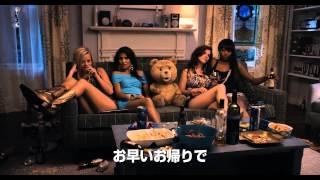 映画『テッド』予告