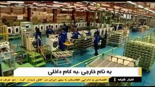 Iran Samsung region hub factory كارخانه سامسونگ پخش كننده منطقه ايران