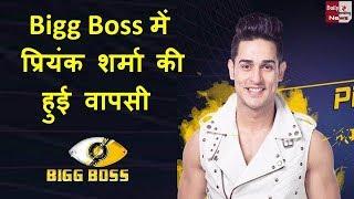 Bigg Boss 11: Priyank sharma come back in Bigg Boss !! प्रियंक शर्मा की घर में हुई वापसी,