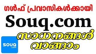 ഗൾഫ് പ്രവാസികൾക്കായി | Souq.com ൽ നിന്ന് സാധനങ്ങൾ വാങ്ങാം| How To Buy Products From Souq.com
