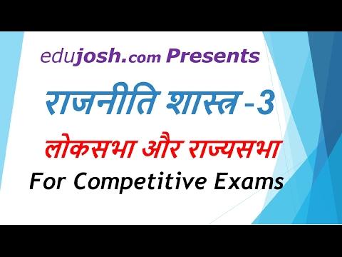 Polity Part-3-(Hindi) Loksabha, Rajyasabha GK Question for SSC CHSL, CGL, BSSC Railway, Bank