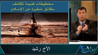 سؤال جريء 476 مخطوطات قديمة تكشف حقائق خطيرة عن الإسلام