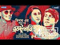 Ektukhani | Minar Rahman | Tawsif | Mehazabien | Asif Iqbal | Sajid Sarker | Hime | New Bangla Song
