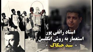 استاد رائفی پور - « استعمار به روش انگلیس - سید جیکاک » | masaf