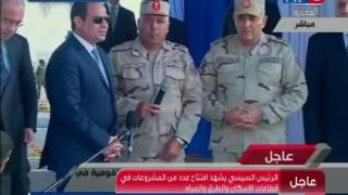 #عاجل: الرئيس السيسي يشهد افتتاح عدد من المشروعات في قطاعات الاسكان و الطرق و المياه