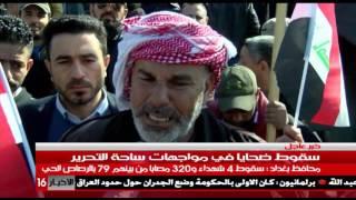 """تقرير خاص عن تظاهرات ساحة التحرير امس السبت .. 11 2 2017 """"للشرقية نيوز"""" ميناس السهيل"""