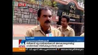 People complaints about mannarkkad college