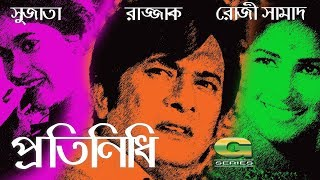 Protynidhi || ft Razzak, Sujata, Rosy Afsari, Hassan Imam | Bangla Full Movie