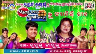Sindura Mora Swami Tora l Tupuru Tapuru l Pradeep, Pummy l Great Eastern Opera