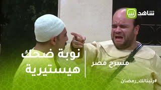 مسرح مصر | محمد عبدالرحمن يدخل في نوبة ضحك هيستيرية بسبب مصطفى خاطر