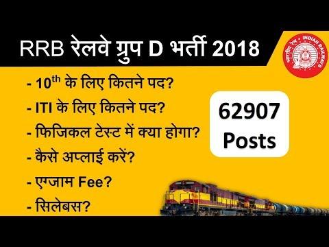 Railway Group D 62907 Vacancies Details    RRB रेलवे ग्रुप डी भर्ती 2018 का पूरा ब्योरा
