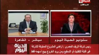الحياة اليوم - رئيس شركة الريف المصري : لن نسمح بتسقيع الأراضي من كبار المستثمرين أو الشباب