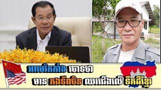 អាមេរិកកំពុងបង្កើតលេសឈ្លានពានខ្មែរ _ Cambodia doesn