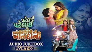 Patel Ni Patelai Ane Thakor Ni Khandani - Audio JUKEBOX | Part 2 | Vikram Thakor, Naresh Kanodia