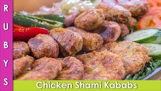 Chicken Shami Kabab Iftari Idea for Ramadan Recipe in Urdu Hindi - RKK