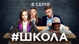 Школа. 8 серія