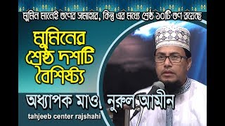 New Bangla waz- Mowlana Nurul Amin মুমিন জীবনের দশটি গুরুত্বপূন্ন বৈশিষ্ট