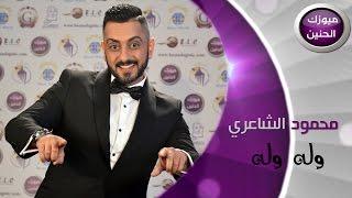 محمود الشاعري - وله وله (فيديو كليب) | 2015