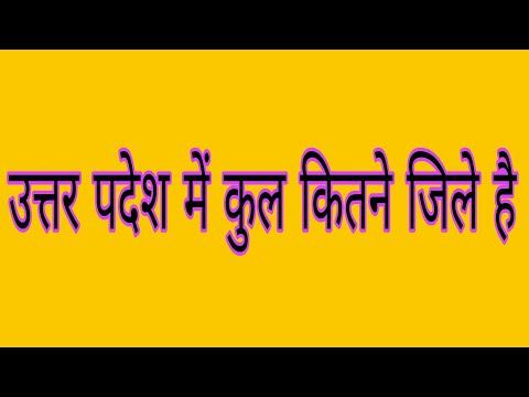 Xxx Mp4 उत्तर प्रदेश में कुल कितने जिले है Uttar Pradesh Me Kul Kitne Jile Hai MAUSAM NIGAM How Many Distric 3gp Sex