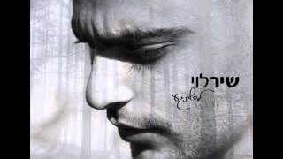 שיר לוי להשתגע צלצול- Shir Levi
