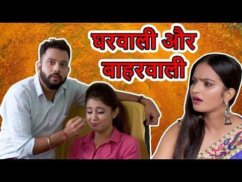 Xxx Mp4 घरवाली और बाहरवाली Extra Marital Affair Fight Between Husband Wife Maha Mazza 3gp Sex