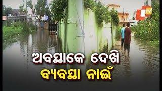 Waterlogging In Sambalpur - Problems Remain
