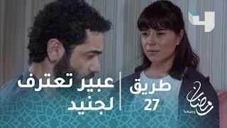 مسلسل طريق- الحلقة 27- عبير تعترف لجنيد