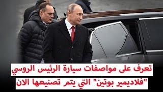 """تعرف على مواصفات سيارة الرئيس الروسي """"فلاديمير بوتين"""" التي يتم تصنيعها الان"""