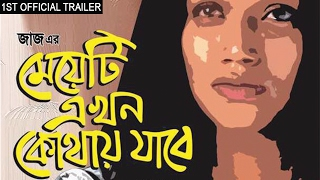 Meyeti Ekhon Kothay Jabe Official Trailer | Shah Riaz | Jolly | Bengali Movie 2017