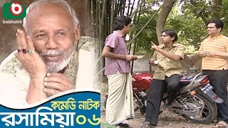 Bangla Funny Natok | Rosha Mia | EP 06 | ATM Shamsuzzaman, Chanchal Chowdhury, Saju Khadem