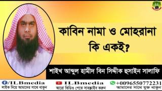 Kabin Nama & Den Mohor Ki Akoi?  Sheikh Abdul Hamid Siddik Salafi |waz|lecture