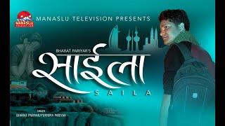 SAILA    New Nepali Song 2075/2019    Bharat Pariyar, Purnima Pariyar    Latest Nepali video