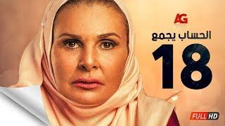 مسلسل الحساب يجمع HD - الحلقة الثامنة عشر | El Hessab Yegma3 Series - Episode 18