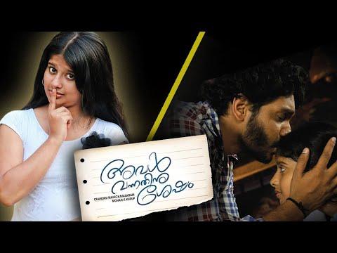 Malayalam Full Movie 2016 New Releases | Aval Vannathinu Shesham | Malayalam Movie with Subtitles
