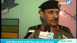 مدير الأمن العام يقوم بجولة تفقدية لشرطة منطقة الباحة #مساء_الوطن #الإخبارية