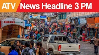 ATV News Headlines - 03:00 PM - 27 June 2017