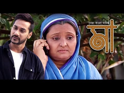 Xxx Mp4 Maa মা L Emotional Bangla Natok L Shajal L Chitrolekha Guha L Mimo L Bangla Natok 2018 3gp Sex
