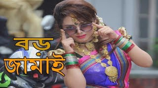 BORO''Jamai Bangla Natok|(বড় জামাই)Amin Khan |Tama Mirza| Siddiqur Rahman | Bangla New Natok 2017